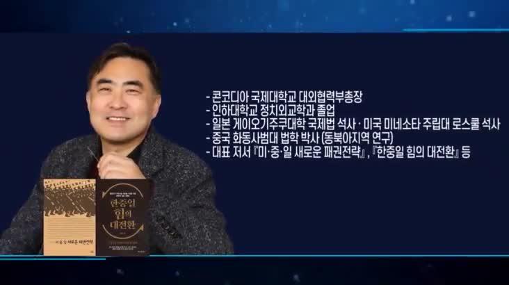 (09/06 방영) 최강1교시 – 한·중·일 파워 게임(동북아 전문가 / 우수근)