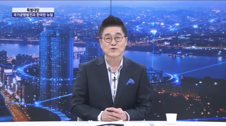 (09/06 방영) 특별대담 국가균형발전과 한국판 뉴딜