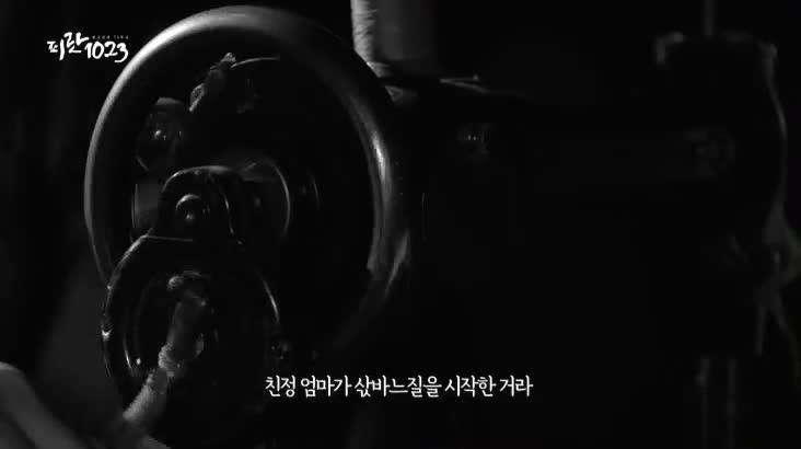(09/04 방영) 한국전쟁 70주년 피란 1023