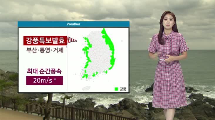 뉴스아이 날씨 0907(월)