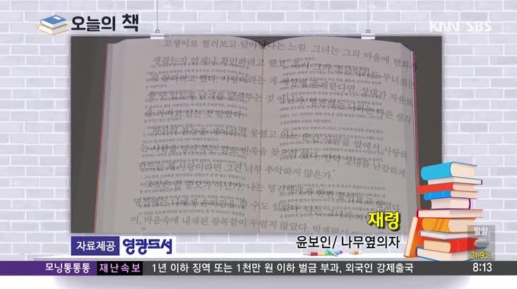 [오늘의책]재령  9/8