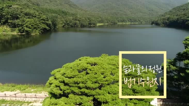 (09/03 방영) 숲과 물의 정원, 법기수원지