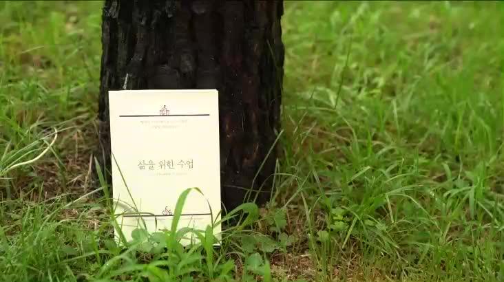 (09/07 방영) 삶을 위한 수업 (김석준 / 부산광역시 교육감)