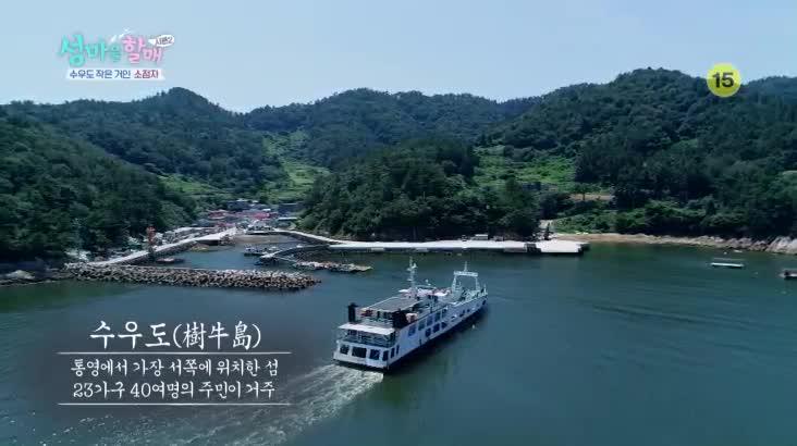 (09/04 방영) 섬마을할매 시즌2 – 수우도의 작은 거인 소점자