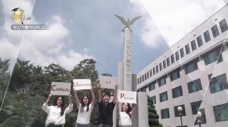 (09/08 방영) 2021 지역대학을 가다 – 부산가톨릭대학교
