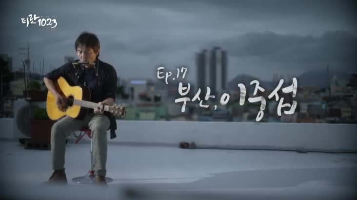 (09/08 방영) 한국전쟁 70주년 피란 1023