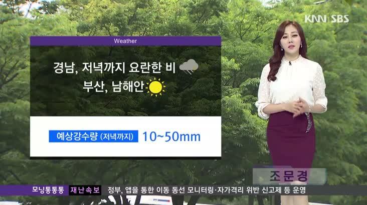 모닝 통통통 날씨 9월9일(수)