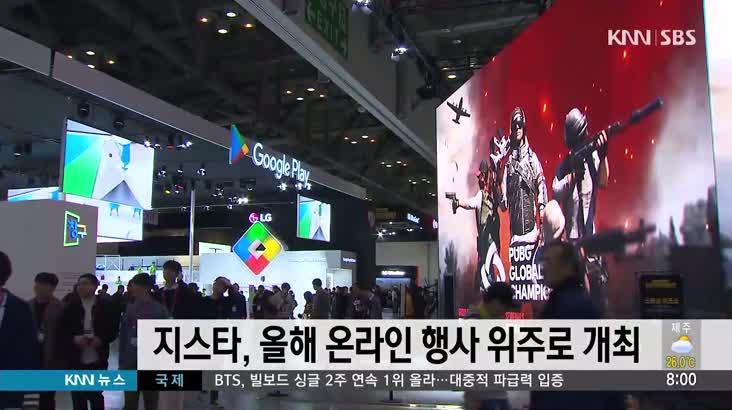 지스타, 올해는 온라인 행사 위주로 개최