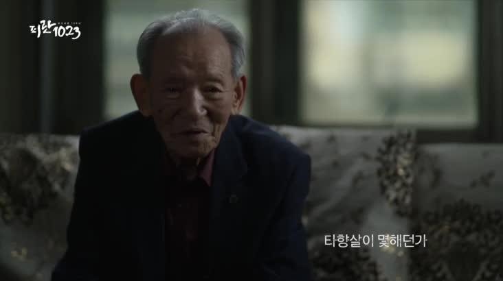 (09/10 방영) 한국전쟁 70주년 피란 1023