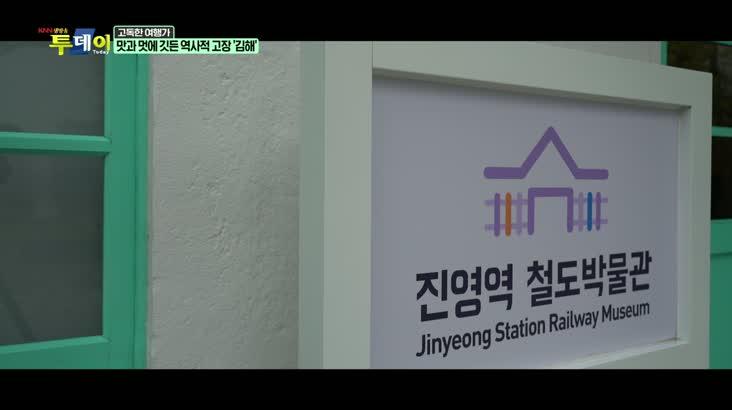 (09/11 방영) 고독한 여행가 – 맛과 멋에 깃든 역사적 고장 '김해'