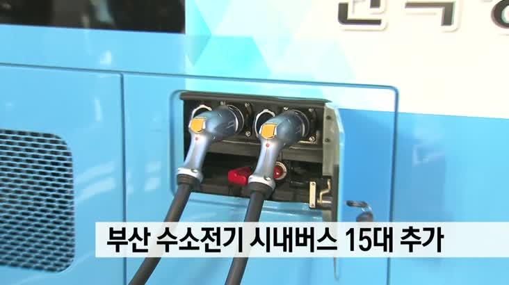 부산 수소전기 시내버스 15대 추가
