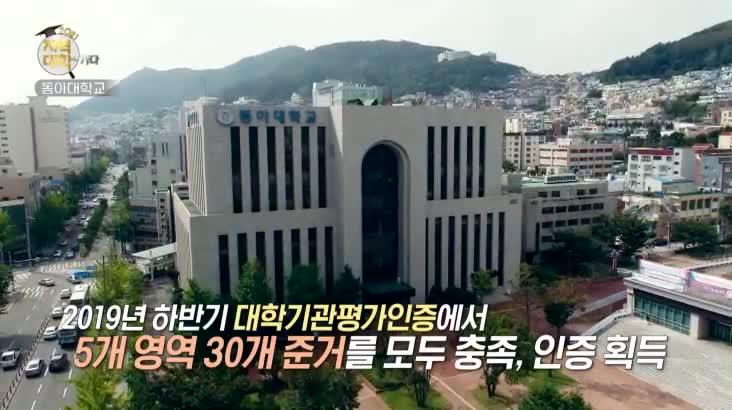 (09/11 방영) 2021 지역대학을 가다 – 동아대학교