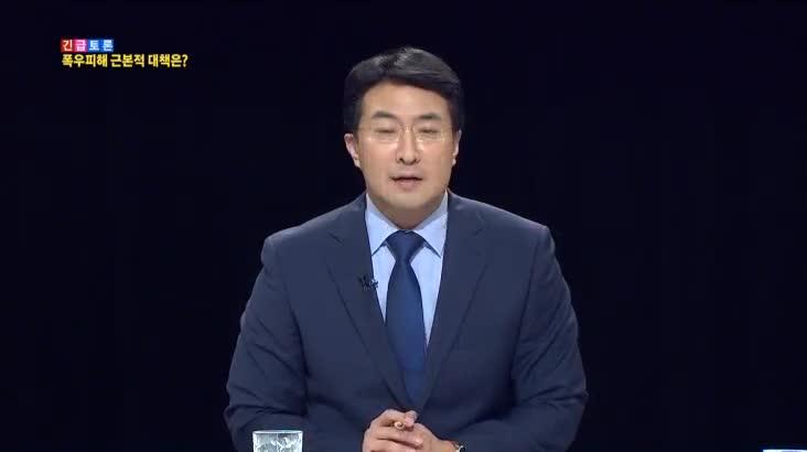 (09/13 방영) 긴급토론 <폭우피해, 천재인가? 인재인가?>