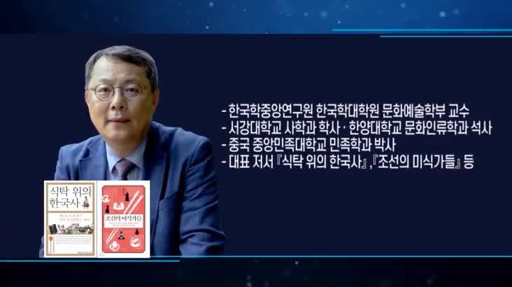 (09/13 방영) 최강1교시 – 한국인의 식생활 100년사 1 음식 그리고 한국의 근대 (음식 인문학자 / 주영하)