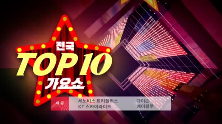 (09/12 방영) 전국 TOP10 가요쇼