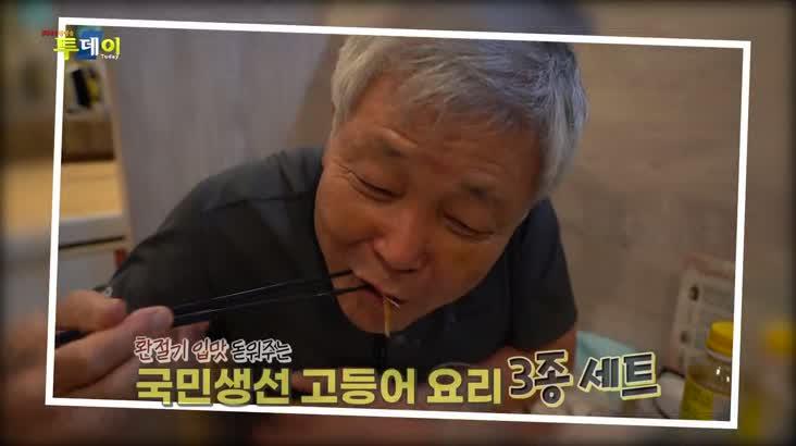 (09/14 방영) 테마맛집 – 더위 비켜! 돌아온 국민생선 '고등어'