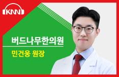 (09/18 방송) 오후 – 테니스엘보의 원인과 치료에 대해 (민건웅 / 버드나무한의원 원장)