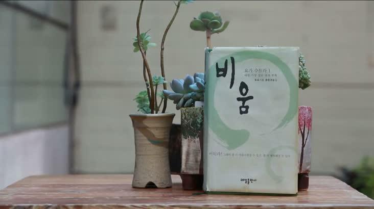 (09/14 방영) 비움 : 요가 수트라1 (이거룡 / 사단법인 한국인도학회 회장)