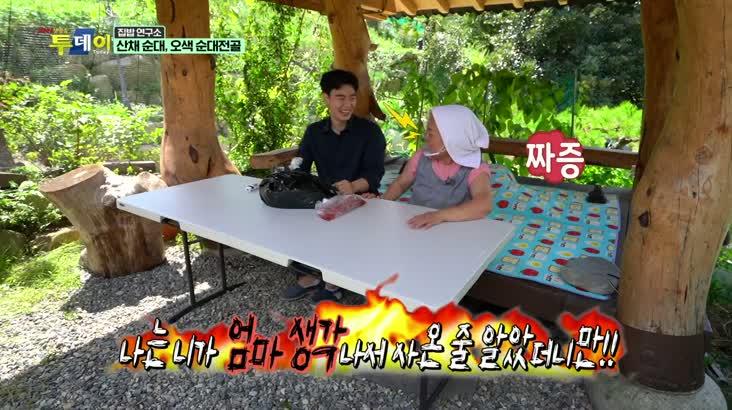 (09/15 방영) 집밥 연구소 – 산채 순대, 오색 순대전골