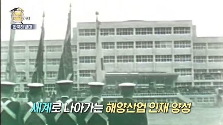 (09/15 방영) 2021 지역대학을 가다 – 한국해양대학교
