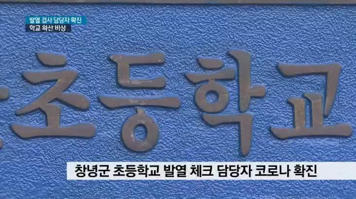 초등학교 발열체크 담당자가 확진