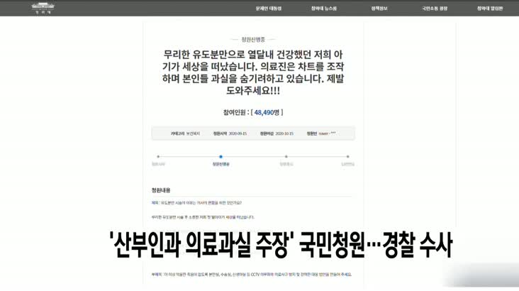 '산부인과 의료과실 주장' 국민청원..경찰 수사