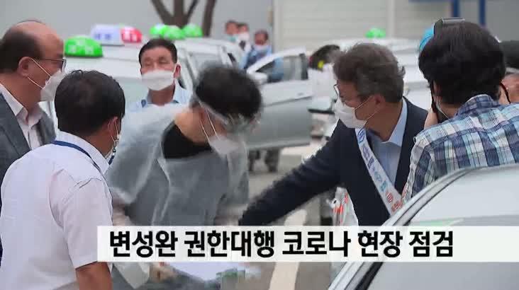변성완 권한대행 코로나 현장 점검