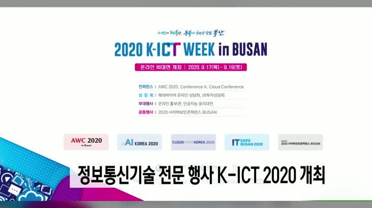 부산 K-ICT 정보통신 행사 내일 개막
