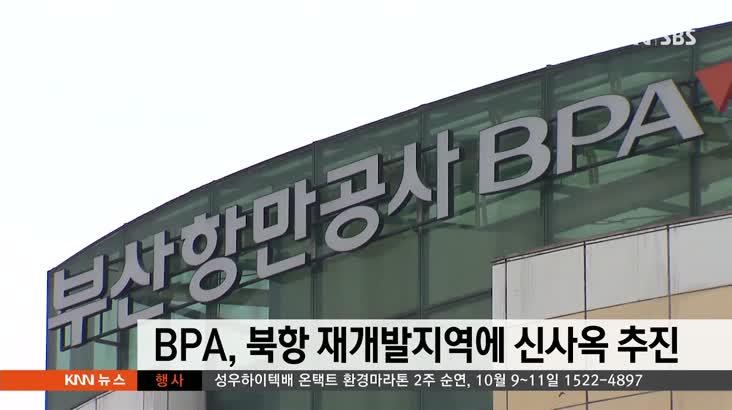 BPA,북항 재개발지역에 신사옥 건립 추진