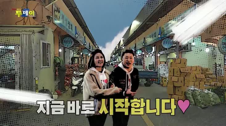 (09/17 방영) 으랏차차 장터 시즌 12  – 김해 외동전통시장 2편