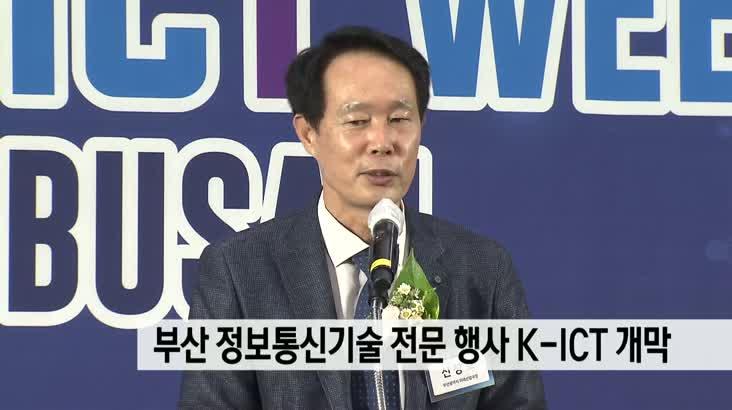 K-Ict 2020 부산에서 개막