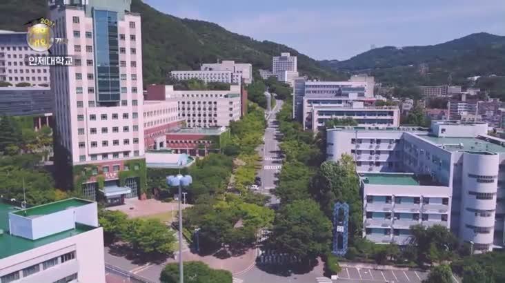 (09/17 방영) 2021 지역대학을 가다 – 인제대학교