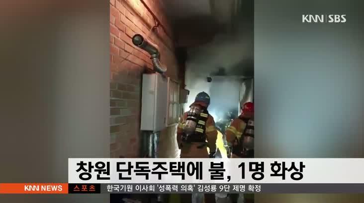 창원 단독주택에 불, 1명 화상