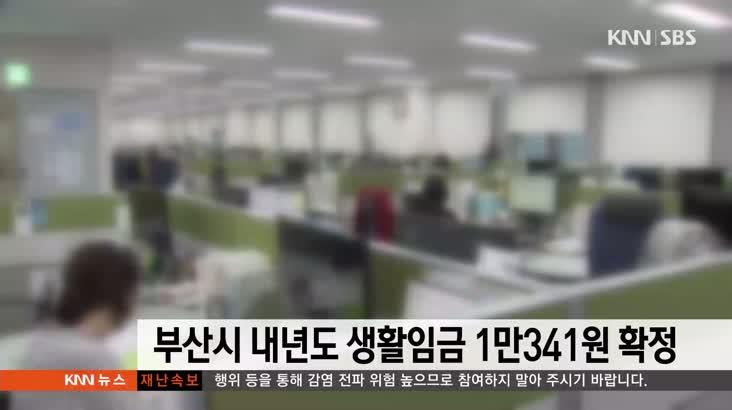 부산시 내년도 생활임금 10,341원 확정