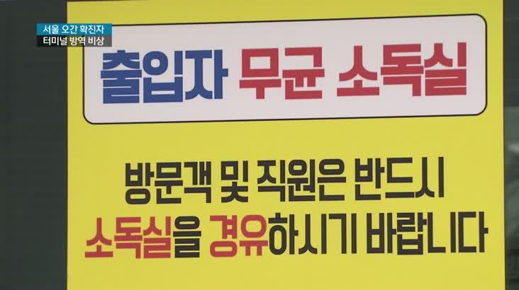 치료차 서울 오간 확진자 나와, 터미널 방역