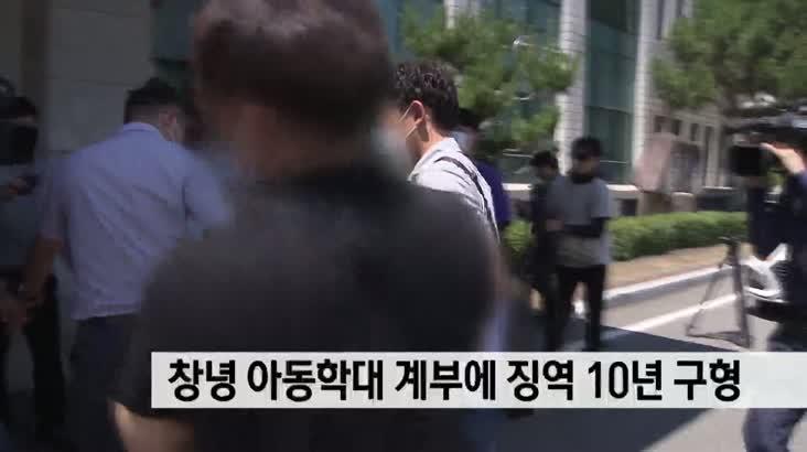 검찰, 창녕아동학대 계부에 징역 10년 구형