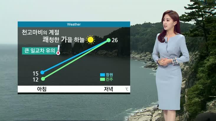 뉴스아이 날씨 0919(토)