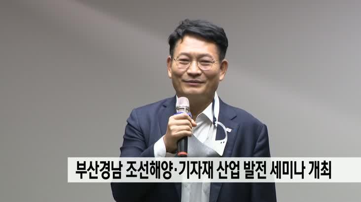 조선 기자재산업 발전 세미나 개최