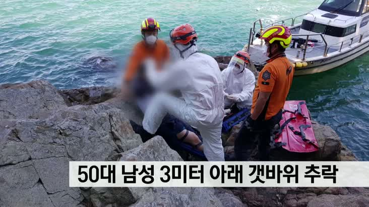 50대 남성 3미터 아래 갯바위 추락