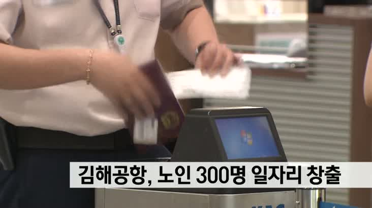 김해공항, 노인 300명 일자리 창출