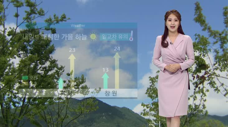 뉴스아이 날씨 0920(일)