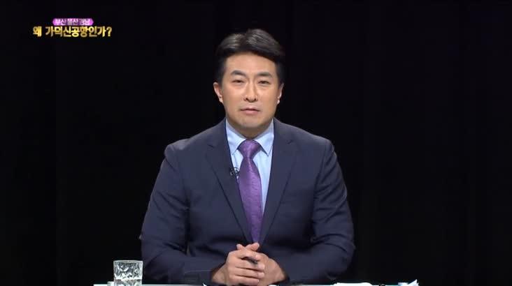 (09/20 방영) 부산울산경남 왜 가덕신공항인가?
