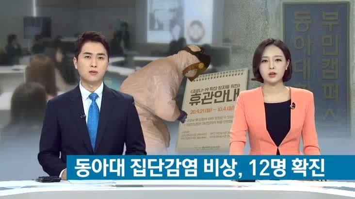 (09/21 방영) 뉴스아이