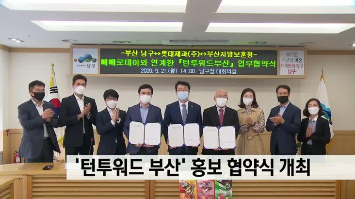 '턴투워드 부산' 홍보 협약식 개최