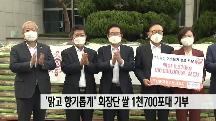 """""""맑고 향기롭게"""" 회장단 쌀 1,700포대 기부"""