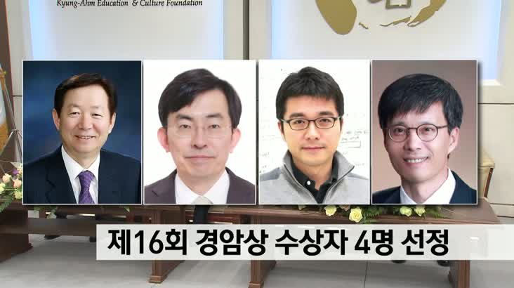 제16회 경암상 수상자 4명 선정