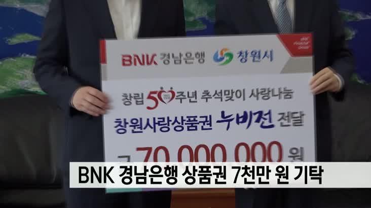 BNK 경남은행 상품권 7천만원 기탁
