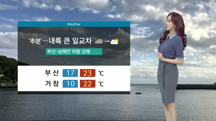 모닝와이드 날씨 9월22일(화)