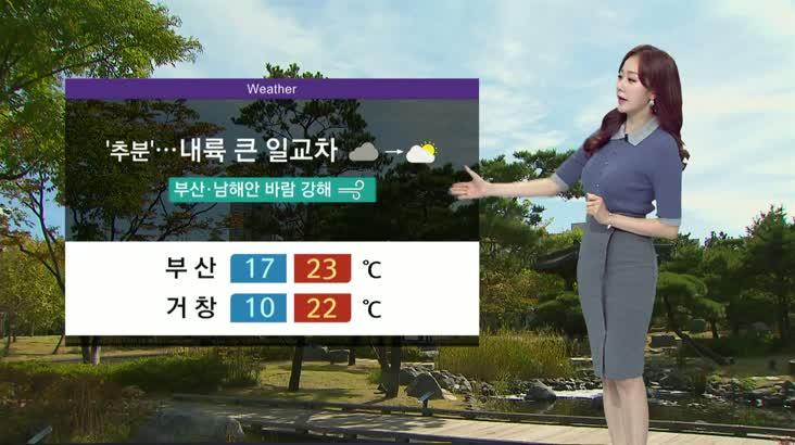모닝 통통통 날씨 9월22일(화)