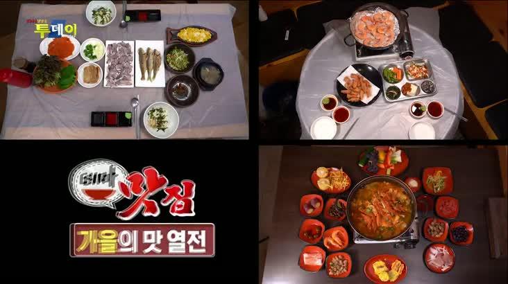 (09/21 방영) 테마맛집 – 가을의 맛